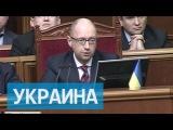 Торговля на полпути: Яценюк пригрозил уйти, чтобы остаться