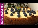 Вкусный Домашний ЧИЗКЕЙК   Cheesecake Recipe, English Subtitles