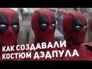 Дэдпул Как создавали костюм и маску Дэдпула Deadpool