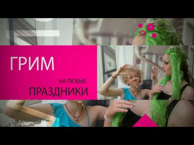 АРТ-ВИЗАЖ студия Юлия