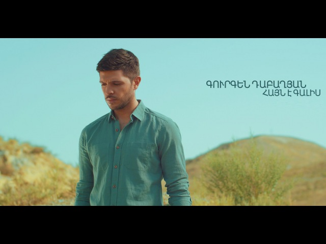 Gurgen Dabaghyan - Hayn e Galis - Армения