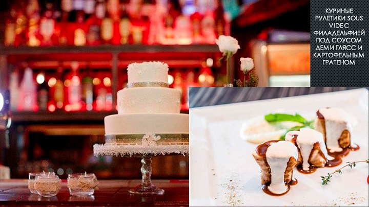 Проведение свадебного банкета в Cafe Brutto со скидкой до 50%