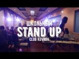 Проект Школьный Stand UP 2.0 Александр Петросян мнение о нас
