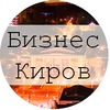 Бизнес Киров #бизнес43