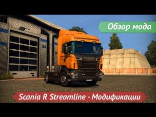 [ETS2 v1.16.3.1s] Обзор мода Scania R Streamline - Модификации