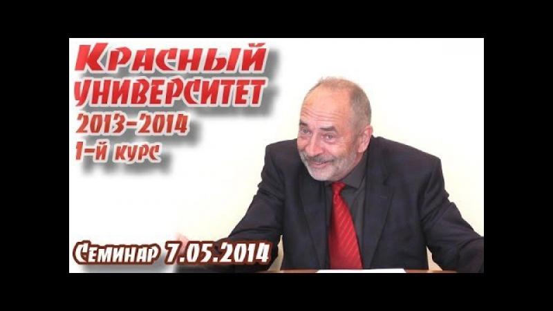 Красный университет 2013-2014. 1-й курс, 7.05.2014.