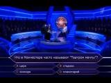 Вопрос на 800 тысяч рублей! Кто хочет стать миллионером