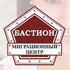 Оформление Патента, РВП, ВНЖ в Крыму!