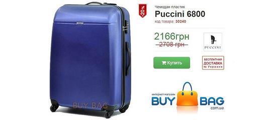 4d1a5b062b5b Распродажа сумок со Cкидкой - Интернет Магазин BuyBag – Киев, Украина