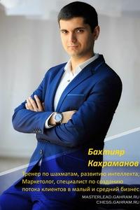Бахтияр Кахраманов