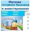 Купить продать  бизнес в Краснодарском крае