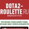 DOTA2-ROULETTE.RU