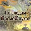 "Танцвечер-квест ""По следам Космоолухов"""