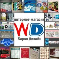 Варко дизайн