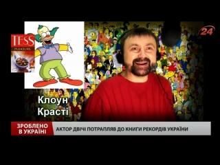 Доктор звук. Украинец, который имитирует сотни голосов и звуков