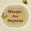 ~Товары для творчества~[декупаж_заготовки_МК ]