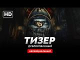 DUB | Тизер: «Сорвиголова - 2 сезон / Daredevil - 2 season» 2016