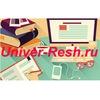 Готовые решения на Univer-resh.ru