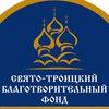 Свято-Троицкий благотворительный фонд