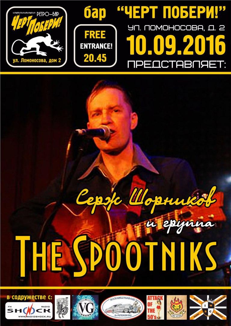 10.09 The Spootniks в ЧП! ВХОД FREE
