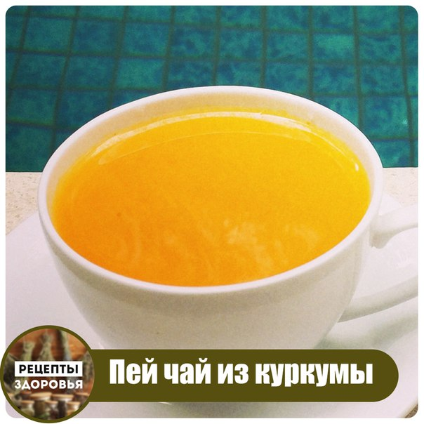 Польза чая из куркумы