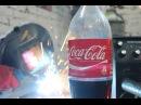 Сварка на кока коле Генератор углекислого газа Welding on Coca Cola Generator of carbon dioxide