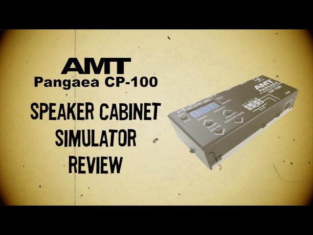 AMT Pangaea CP-100 IR player / guitar speaker cabinet simulator. Full review