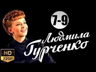 Людмила Гурченко 7-9 серия (2015) Биографическая мелодрама сериал | HD720
