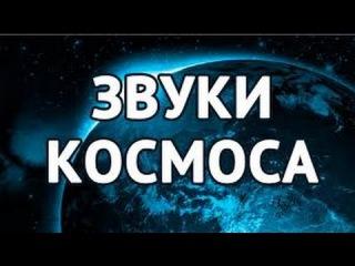 Загадочные звуки космоса 2016 HD документальные фильмы про космос документальные фильмы про нло