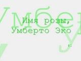 Имя розы, Умберто Эко #1 аудиокнига онлайн