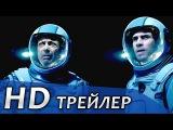День Независимости 2: Возрождение | Русский трейлер