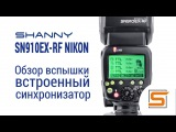 Shanny SN910EX-RF: вспышка для Nikon со встроенным синхронизатором. 4K.