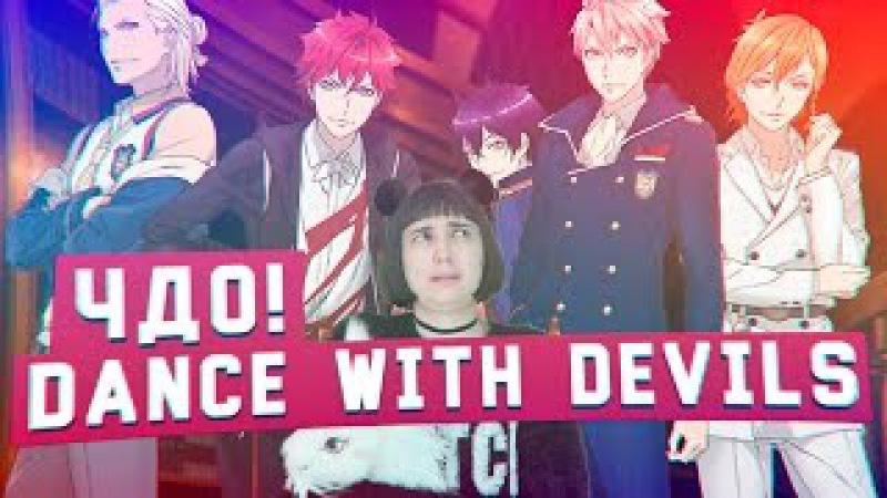 Чисто Девчачий Обзор - аниме Dance with devils / Танец с дьяволами [TarelkO]