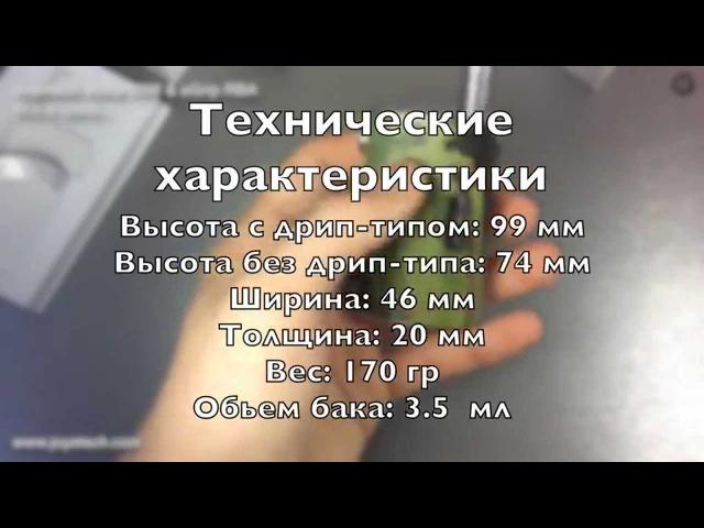 Обзор eGrip 20W eGrip RBA от Joyetech | Всё и сразу...