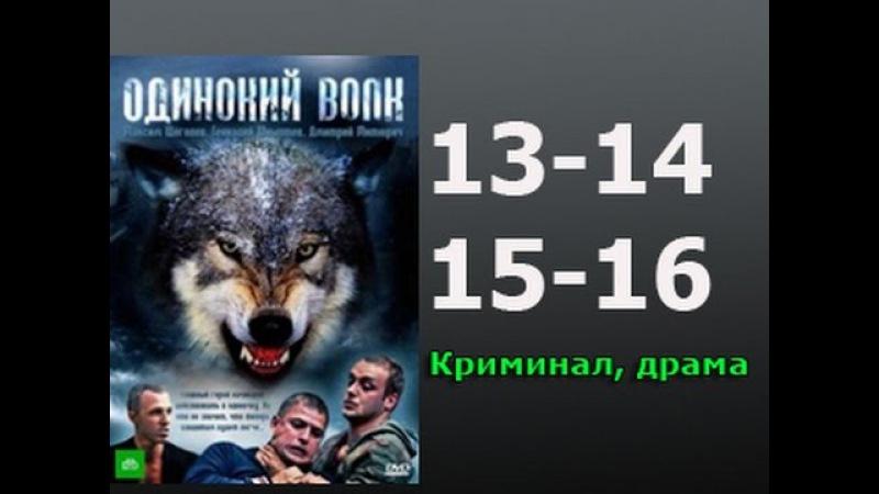 Одинокий волк 13 14 15 16 серия - криминальный сериал боевик детектив,2013