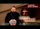 Хиджаб в светском обществе и православный дресс-код Святая правда