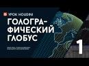 """Урок Houdini """"Голографический глобус"""" - часть 1 RUS"""