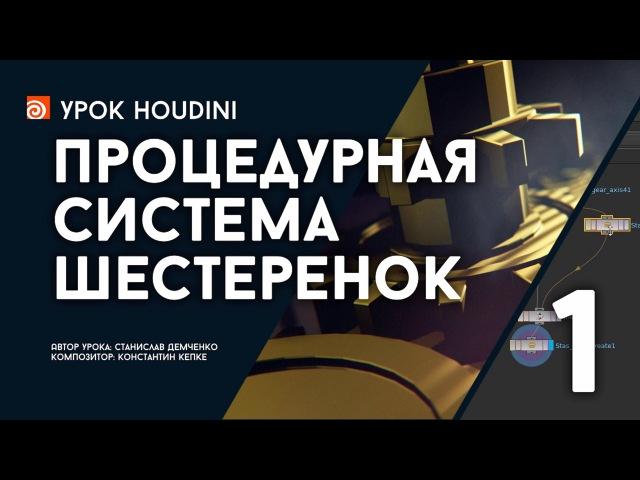 """Урок Houdini """"Процедурная система шестеренок"""" - часть 1 (RUS)"""