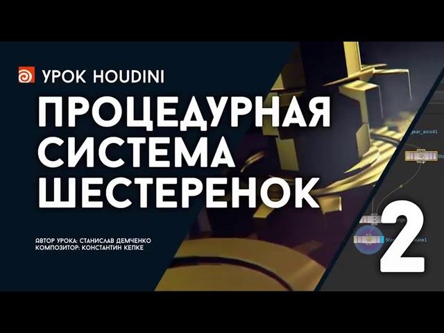 """Урок Houdini """"Процедурная система шестеренок"""" - часть 2 (RUS)"""