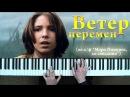 М. Дунаевский - Ветер перемен пианино кавер музыка из к/ф Мэри Поппинс, до свидан...
