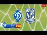 LIVE ( середа, 17:00 ) : «Динамо» Київ - «Лех» (Познань).