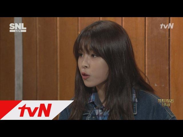 SNL KOREA 6 ′응사′ 도희의 남편 예견 라이벌은 언제나 천재 그래서 남편은 ′어 4