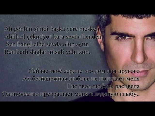 Ozcan Deniz - Nasip Degilmis (русский перевод)