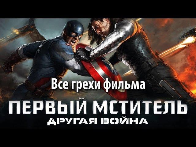 Все грехи фильма Первый мститель: Другая война