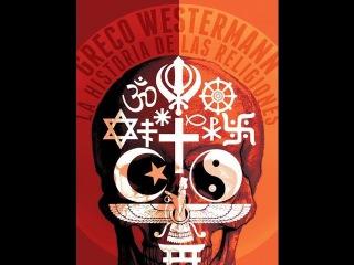 Религия, как оружие уничтожения человеческих сообществ