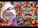 Обзоры на Киндер сюрпризы 002 Обзор на яйца для девочек