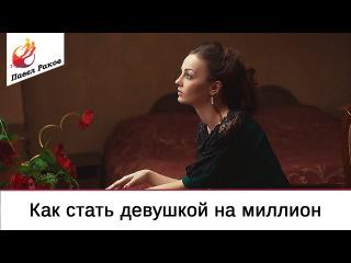 Павел Раков. Как стать девушкой на миллион. Событие года!