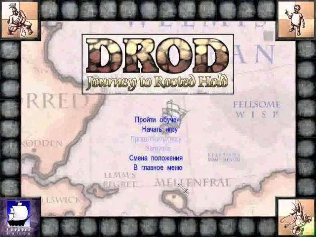 [PC] DROD Journey to Rooted Hold (7-ой волк Otstoy INC.). Русская версия