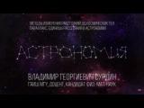 Лекция 3.1 Методы измерения расстояний до космических тел. Параллакс Владимир Сурдин