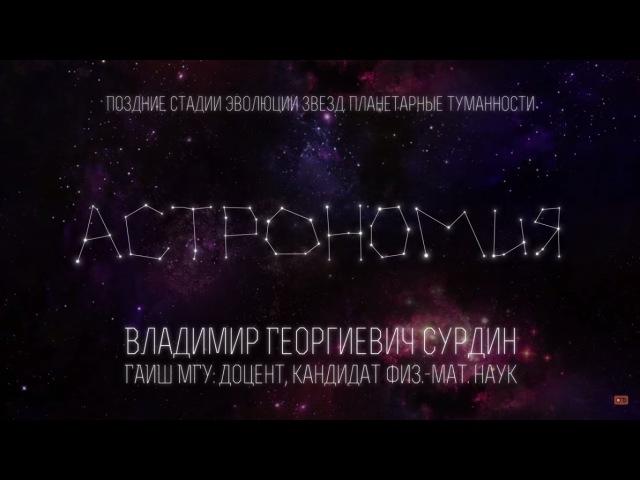 Лекция 7.4 | Поздние стадии эволюции звезд. Планетарные туманности | Владимир Сурд...